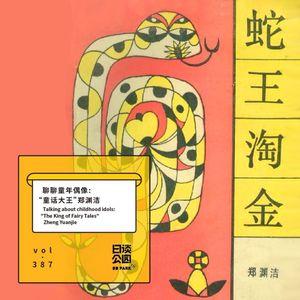 """vol.387 聊聊童年偶像:""""童话大王""""郑渊洁"""