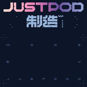 JustPod制造