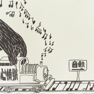 找到那首最符合你心情的歌了吗?by W野狗不用上班电台No.165