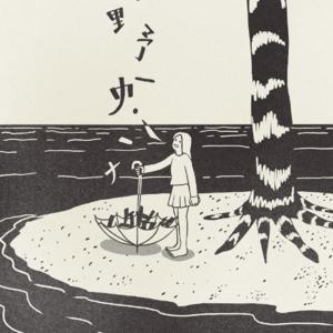 "W不完全野史 我只是個""無知少女""by W野狗不用上班電台No.166"